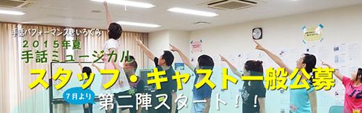 2015年夏の手話ミュージカル キャスト・スタッフ一般公募